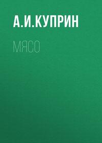Купить книгу Мясо, автора А. И. Куприна