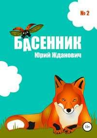 Купить книгу Басенник. Выпуск 2, автора Юрия Михайловича Ждановича