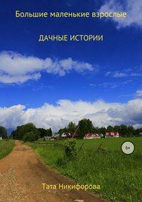 Купить книгу Большие маленькие взрослые, автора Таты Никифоровой