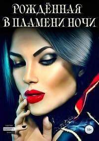 Купить книгу Рожденная в пламени ночи, автора Марины Анатольевны Кистяевой