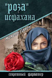 Купить книгу «Роза» Исфахана, автора Михели Гавена