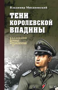 Купить книгу Тени Королевской впадины, автора Владимира Михановского