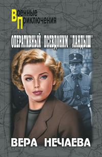 Купить книгу Оперативный псевдоним «Ландыш», автора Веры Нечаевой