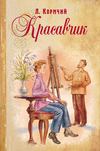 Купить книгу Красавчик, автора Л.  Кормчего