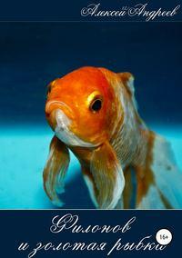 Купить книгу Филонов и золотая рыбка, автора Алексея Андреева