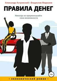 Купить книгу Правила денег, автора Александра Астремского