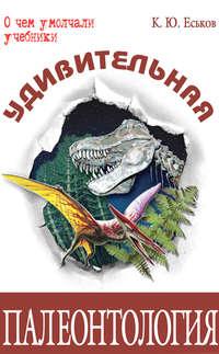 Удивительная палеонтология