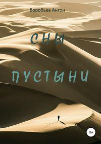 Купить книгу Сны пустыни, автора Антона Алексеевича Воробьева