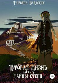 Купить книгу Вторая жизнь. Часть 2: Тайны степи, автора Татьяны Бродских