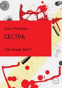 Купить книгу Сестра, автора Ольги Дмитриевны Макаровой