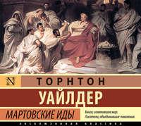 Купить книгу Мартовские иды, автора Торнтона Уайлдер