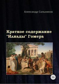 Купить книгу Краткое содержание «Илиады» Гомера, автора Александра Аркадьевича Сальникова