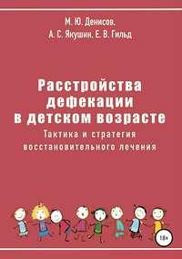 Купить книгу Расстройства дефекации в детском возрасте. Тактика и стратегия восстановительного лечения, автора Егора Витальевича Гильда