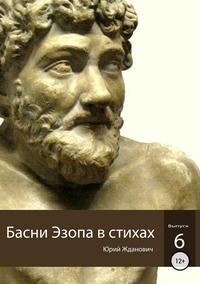 Купить книгу Басни Эзопа в стихах. Выпуск 6, автора Юрия Михайловича Ждановича