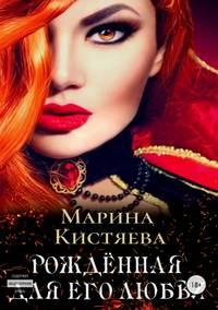 Купить книгу Рожденная для его любви, автора Марины Анатольевны Кистяевой