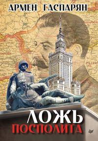 Купить книгу Ложь Посполита, автора Армена Гаспаряна