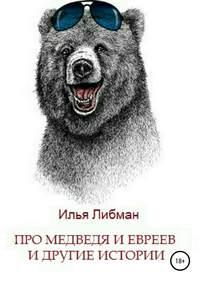 Купить книгу Про медведя и евреев и другие истории. Сборник повестей