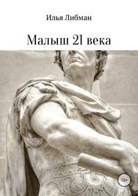 Купить книгу Малыш 21 века, автора Ильи Либмана