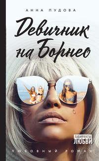 Купить книгу Девичник на Борнео, автора Анны Пудовой