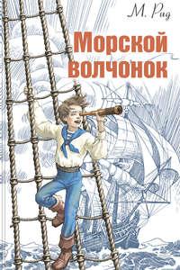 Купить книгу Морской волчонок, автора Майна Рид