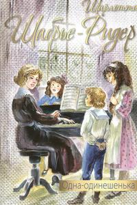 Купить книгу Одна-одинешенька, автора Шарлотты Шабрье-Ридер