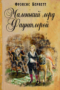 Купить книгу Маленький лорд Фаунтлерой, автора Фрэнсис Элизы Бёрнетт