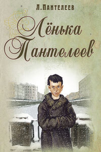 Купить книгу Ленька Пантелеев, автора Леонида Пантелеева