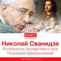 Купить книгу Особенности, последствия и цена Петровских преобразований