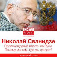 Купить книгу Происхождение власти на Руси. Почему мы там, где мы сейчас?