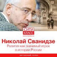 Купить книгу Религия как значимый игрок в истории России