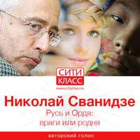 Купить книгу Русь и Орда: враги или родня