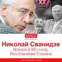 Купить книгу Хрущев и ХХ съезд. Разоблачение Сталина, автора Николая Сванидзе