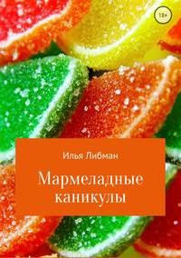 Купить книгу Мармеладные каникулы, автора Ильи Либмана