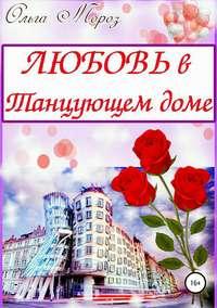 Купить книгу Любовь в Танцующем доме, автора Ольги Геннадьевны Мороз