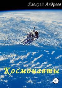 Купить книгу Космонавты