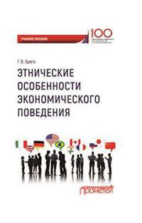 Купить книгу Этнические особенности экономического поведения, автора Галины Викторовны Бреги
