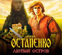 Купить книгу Лютый остров, автора Юлии Остапенко