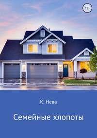 Купить книгу Семейные хлопоты