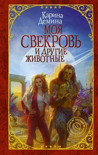 Купить книгу Моя свекровь и другие животные, автора Карины Деминой