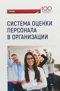 Купить книгу Система оценки персонала в организации, автора Коллектива авторов