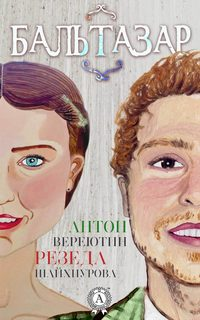Купить книгу Бальтазар, автора Резеды Шайхнуровой