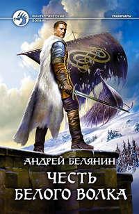 Купить книгу Честь Белого Волка, автора Андрея Белянина