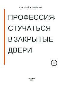 Купить книгу Профессия: стучаться в закрытые двери, автора Алексея Игоревича Кудряшова