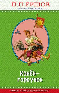 Купить книгу Конёк-горбунок, автора П. П. Ершова