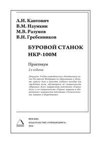 Купить книгу Буровой станок НКР-100М. Практикум, автора