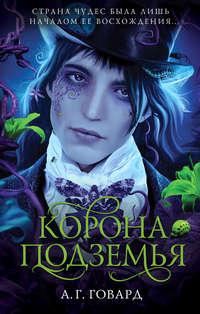 Купить книгу Корона Подземья, автора А. Г. Говарда