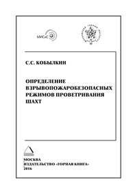Купить книгу Определение взрывопожаробезопасных режимов проветривания шахт
