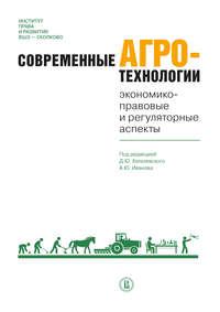 Купить книгу Современные агротехнологии. Экономико-правовые и регуляторные аспекты