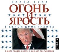 Купить книгу Огонь и ярость. В Белом доме Трампа, автора Майкла Волфа