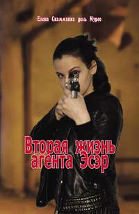 Купить книгу Вторая жизнь агента Эсэр